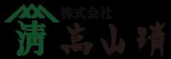 株式会社高山清